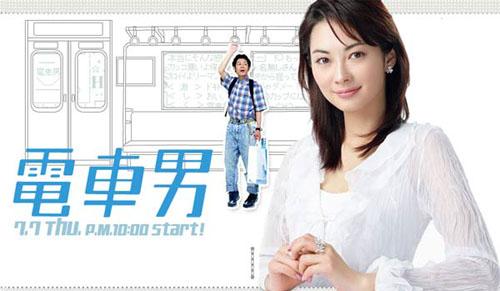 屌丝的逆袭——日剧《电车男》观后感