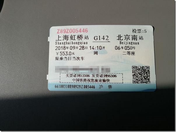 北京游记(1)